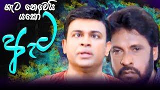 ගැට නෙමෙයි යකෝ ඇට | ජීවිතේ ලස්සනයි | Jivithe Lassanai | Sinhala Movie | Ranjan Ramanayake
