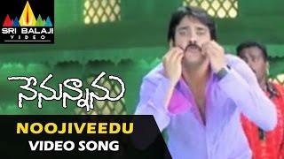 Nenunnanu Video Songs | Noojiveedu Kelina Video Song | Nagarjuna, Aarti, Shriya | Sri Balaji Video