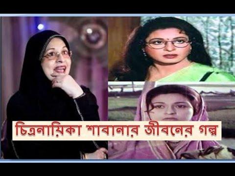 চিত্রনায়িকা শাবানার জীবনের গল্প - Biography of Bangla Actress Shabana