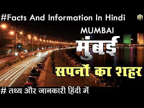 Xxx Mp4 मुंबई सपनो का शहर जाने हैरान कर देने वाले तथ्य Mumbai Facts And Informations In Hindi 2018 3gp Sex