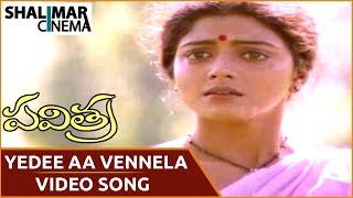 Pavitra Movie || Yedee Aa Vennela Video Song || Rajendra Prasad, Bhanupriya