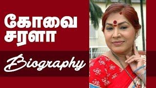 Actress Kovai Sarala Biography - Tamil Cinema News
