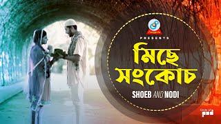 Michhey Shongkoch - Shoeb & Nodi - Bangla New Song 2016