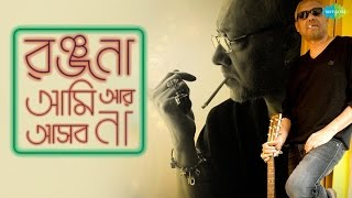 Ranjana Ami Ar Ashbona | Bengali Movie Song | Anjan Dutt