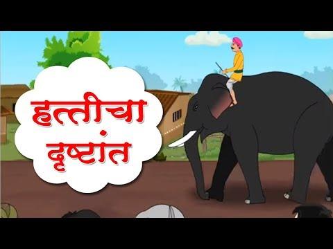 हत्तीचा दृष्टांत - Home Revise 10th Std Maharashtra Board Marathi Medium Marathi