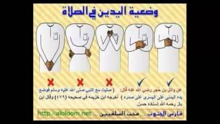 هل سدل اليدين في الصلاة هو مذهب الإمام مالك ؟