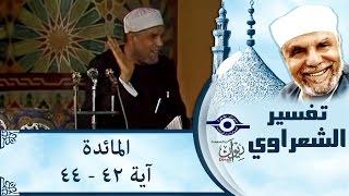 الشيخ الشعراوي | تفسير سورة المائدة، (آية ٤٢-٤٤)