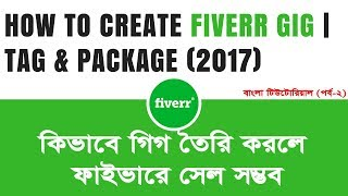 How to Create Fiverr Tag and Package Description | Fiverr Bangla Tutorial 2017