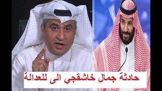 السعودية جادة في تقديم كل المتورطين في حادثة جمال خاشقجي للعدالة