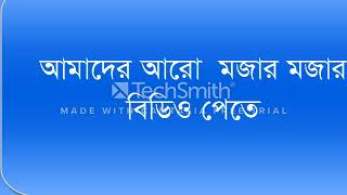 Bangla New Funny Video | New Video 2017