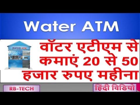 वाटर एटीएम लगवाकर 25 से 50 हजार महीना कमाएं |Water ATM Business, Earn 25 To 50K Per Month (in Hindi)