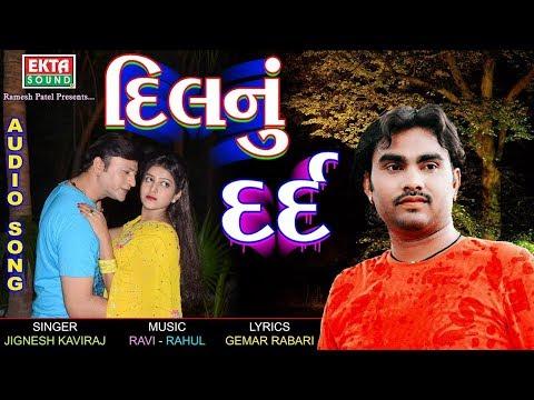Xxx Mp4 DILNU DARD JIGNESH KAVIRAJ Gujarati Bewafa Song Latest Gujarati DJ Song 2017 RDC Gujarati 3gp Sex