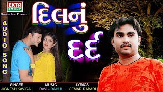 DILNU DARD | JIGNESH KAVIRAJ | Gujarati Bewafa Song | Latest Gujarati DJ Song 2017 | RDC Gujarati