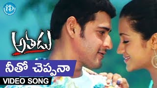 Athadu Video Songs -  Neeto Cheppana Song - Mahesh Babu | Trisha | Trivikram | Mani Sharma