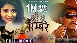 New Nepali Full Movie | Shree 5 Ambare | Priyanka Karki, Saugat Malla, Keki Adhikari