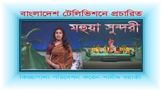 Mohuya Sundori (Part-1)