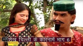 Shekh Chilli Ke Karname Part 6 || शेख़ चिल्ली के कारनामें भाग 6  ||  Hindi Hittest Comedy