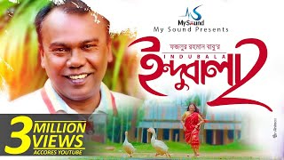 Indubala 2 | Fazlur Rahman Babu | Bangla New Song | 2017