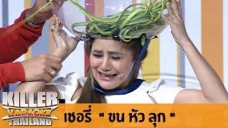 Killer Karaoke Thailand - เชอรี่