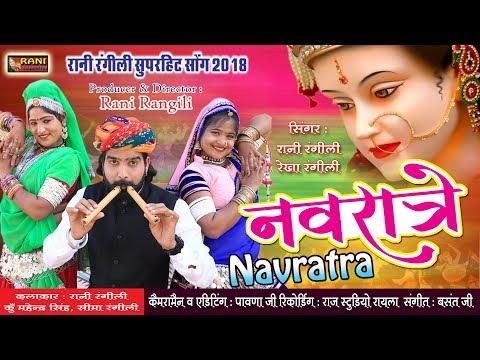 Xxx Mp4 रानी रंगीली Exclusve Navratri Song 2018 नवरात्रे Rani Rangili डांडिया Song 2018 Full HD VIDEO 3gp Sex