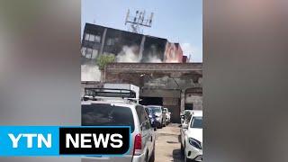 멕시코 또 '강진'...최소 138명 사망 / YTN