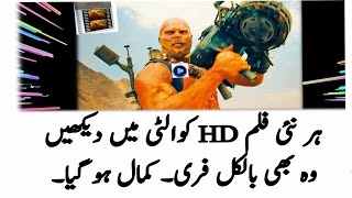 Watch (New) Latest Hollywood Full Movies In HD Must Watch