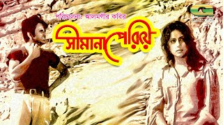 Shimana Periye | Full Movie | Jayasree Kabir | Bulbul Ahmed | Old Bangla Cinema