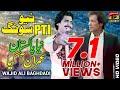 New Pti Song | Wajid Ali Baghdadi | Wo Dekho Imran Aagiya Aye