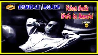 Yahan Badla Wafa ka Bewafai--Mohammed Rafi_Noor Jehan_(Jugnu(1947))_with GEET MAHAL JHANKAR