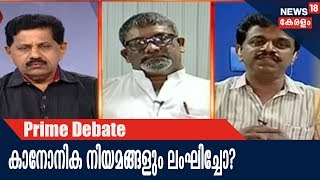 Prime Debate കർദ്ദിനാൾ ആലഞ്ചേരി തെറ്റ് ചെയ്തോ? | 6th March 2018