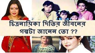 চিত্রনায়িকা দিতির জীবনের গল্পটা জানেন তো - Life Story of Bangla Actress DiTi