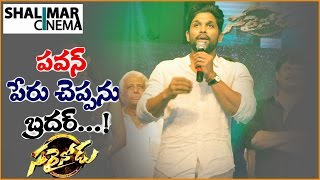 Allu Arjun  Sensational Comments On Pawan Kalyan  At Sarrainodu Success Meet  Vijayawada