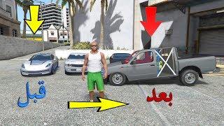 تعديل السيارات - قبل وبعد شي خورافي لايفوتكم هالشي !! قراند 5 GTA V
