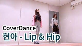 박가린님♥현아 - Lip & Hip / CoverDance