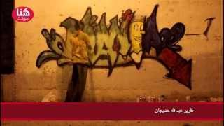 تقرير عن مشروع فن الشارع : الرسم على الجدارن للتوعية :)