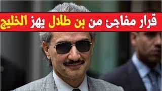 الوليد بن طلال يفاجئ أمراء السعودية .. و يتخد خطوة غير مسبوقة ستزلزل الشرق الأوسط !!!