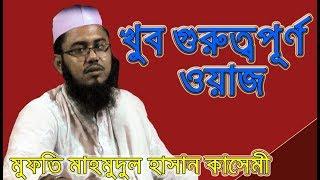 Maulana Mahmudul Hasan Kasemi Saheb Dhaka Waz 2018 কোকিল কন্ঠে হৃদয় কাড়া ওয়াজ New Bangla Waz 2018