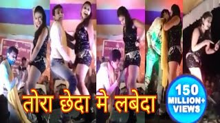 Hot uncensored Bhojpuri - Tora chheda Labeda Ghus