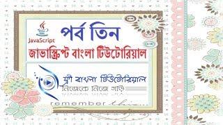 JavaScript Bangla Tutorial (Part-3)