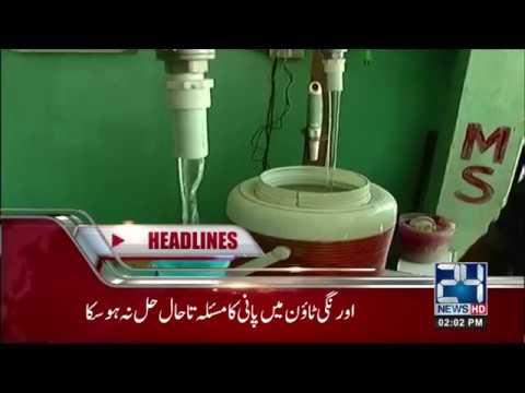 News Headlines | 2:00 PM |  24 April 2018 | 24 News HD