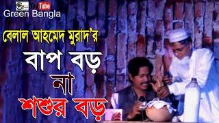 বাপ বড় না শশুর বড়???/Belal Ahmed Murad/ sylheti natok।Sylheti Natok। Comedy Natok