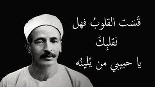 الصب تفضحه عيونه - الشيخ أبو العلا محمد - مع الكلمات - معالجة صوتية