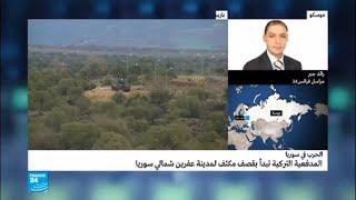 اجتماع بين رئيس أركان الجيش التركي ورئيس الاستخبارات ومسؤولين روس
