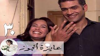عايزة اتجوز - الحلقة 30 والأخيرة - هشام ج2 - هاني عادل