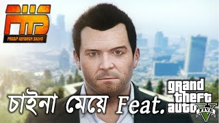 চাইনা মেয়ে Feat  GTA V | Chaina Meye by Hridoy Khan | GTA V Parody | PHS GAMING