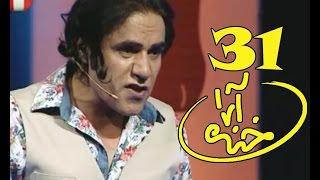 Khanda Araa Comedy Show with Zalmai Araa Ep.31 خنده آرا با زلمی آرا
