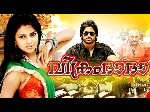 MALAYALAM FULL MOVIE 2016  || MALAYALAM ACTION MOVIES FULL || Naga Chaitanya || Amala Paul Movies