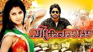 MALAYALAM FULL MOVIE 2016  || MALAYALAM ACTION MOVIES FULL || Naga Chaitanya || Amala Paul Movies