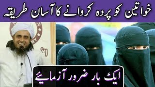 Khawateen Ko Parda Karwane Ka Aasan Tareeqa | Mufti Tariq Masood | Islamic Group