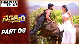 Nakshatram Telugu Movie Part 08/13 || Sundeep Kishan, Sai Dharam Tej, Regina Cassandra, Pragya